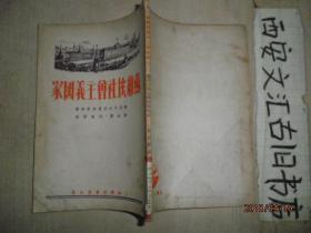 苏维埃社会主义国家(馆藏书)