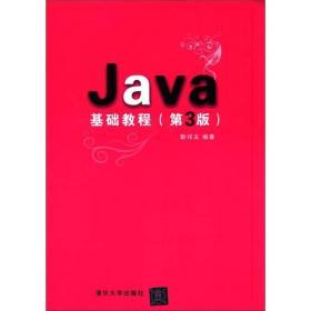 Java基础教程(第3版)