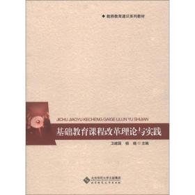 教师教育通识系列教材:基础教育课程改革理论与实践