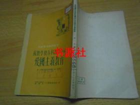 苏联学校各科教学中的爱国主义教育(北京师范大学馆藏)
