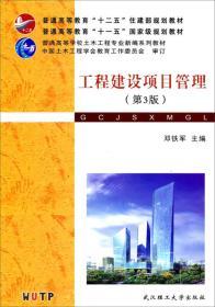 """工程建设项目管理(第三版)/普通高等教育""""十二五""""住建部规划教材·普通高等教育""""十一五""""国家级规划教材"""