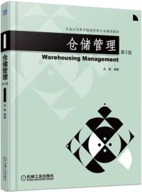 仓储管理(第3版)