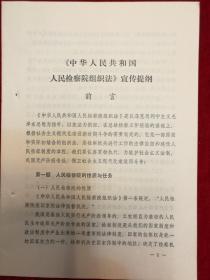 《中华人民共和国人民检察院组织法》宣传提纲