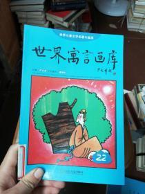 世界儿童文学名著大画库. 22 : 世界寓言画库