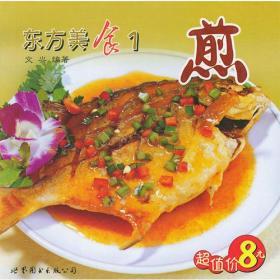 东方美食1——煎