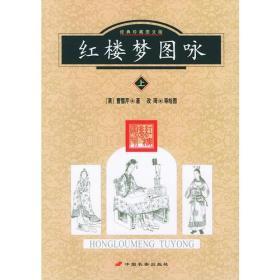 红楼梦图咏 上下(经典珍藏图文版)