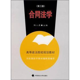 正版合同法学第三3版陈小君中国政法大学出版社9787562018629