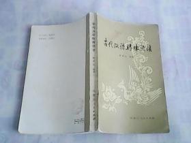 古代汉语特殊语法   一版一印