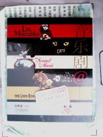音乐剧@上海 正版现货0337S