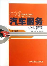 汽车服务企业管理 朱刚 王海林 第2版 9787564082260 北京理工大学出版社