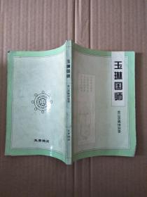 玉琳国师【金山活佛神异录】