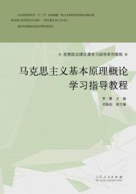 正版二手马克思主义基本原理概论学习指导教程李霞山东人民出版社9787209090414