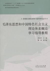正版二手毛泽东思想和中国特色社会主义理论体系概论学习指导教程9787209090391