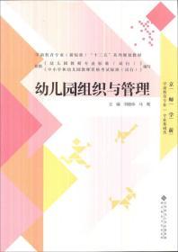 幼儿园组织与管理 刘艳珍 北京师范大学出版社 9787303135073