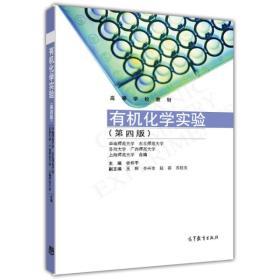 有机化学实验(第四版)/高等学校教材