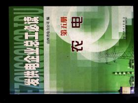 发供电企业总工必读.第五册.农电