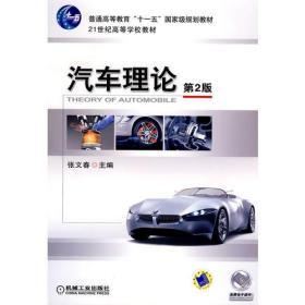 二手汽车理论第二2版张文春机械工业出版社9787111294078