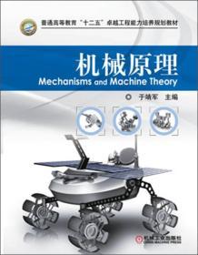 """普通高等教育""""十二五""""卓越工程能力培养规划教材:机械原理"""
