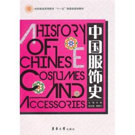 中国服饰史 徐静 9787811117769 东华大学出版社