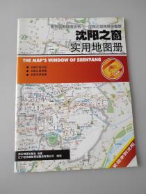 沈阳之窗——实用地图册(2009年)