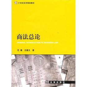 商法总论 范健著  9787511817648 法律出版社