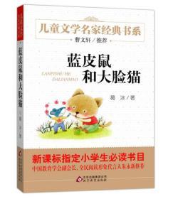 曹文轩推荐儿童文学经典书系 蓝皮鼠和大脸猫