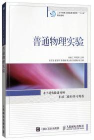 普通物理实验9787115459213刘栓江 李现人民邮电出版社