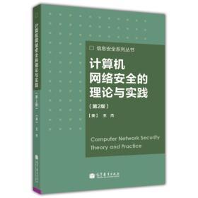 【二手包邮】计算机网络安全的理论与实践(第二版) (美)王杰 高等