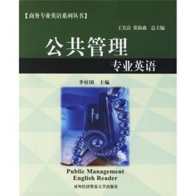正版二手公共管理专业英语 李柱国 对外经济贸易大学 97878107869