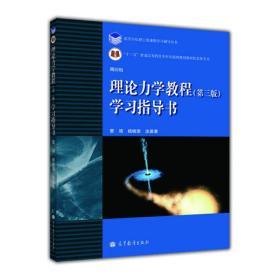 《理论力学教程(第3版)学习指导书》