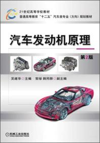 """21世纪高等学校教材·普通高等教育""""十二五""""汽车类专业(方向)规划教材:汽车发动机原理(第2版)"""