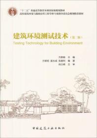 建筑环境测试技术(第2版)