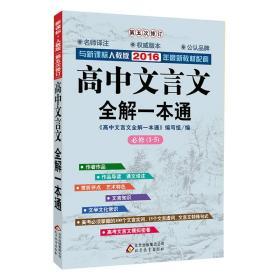 新课标 人教版 2016年高中文言文全解一本通(必修1-5 第五次修订)