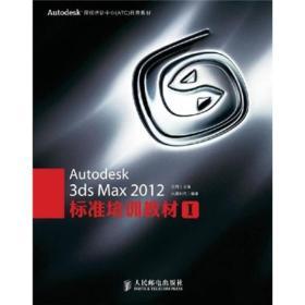Autodesk 3ds Max 2012标准培训教材1