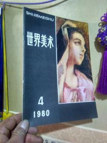 世界美术1980·4