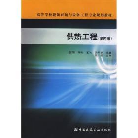 高等学校建筑环境与设备工程专业规划教材:供热工程(第4版)