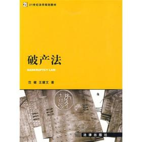 破产法 范健,王建文 法律出版社 9787503693144