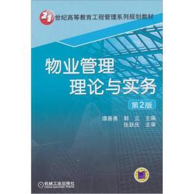 物业管理理论与实务(第2版)