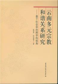 云南多元宗教和谐关系研究:基于社会学的跨学科视角