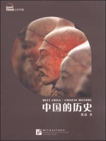 认识中国:中国的历史(第2版)