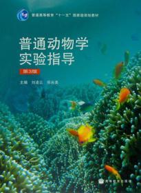 普通动物学实验指导第三3版刘凌云郑光美高等教育出版社9787040279795