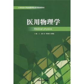 21世纪医学院校数理化系列规划教材:医用物理学