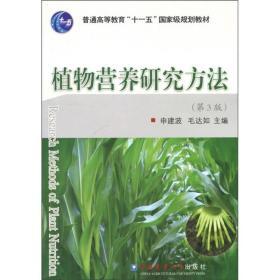 当天发货,秒回复咨询 二手植物营养研究方法第三3版申建波毛达如中国农业大学出版社978 如图片不符的请以标题和isbn为准。