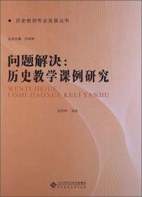 历史教师专业发展丛书·问题解决:历史教学课例研究