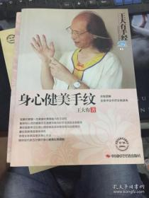 王大有手经(第2卷):身心健美手纹