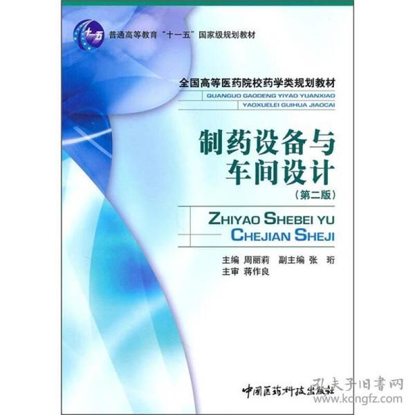 全国高等医药院校药学类规划教材:制药设备与车间设计(第2版)