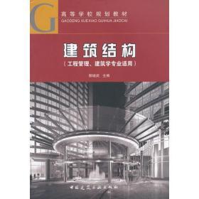 建筑结构(工程管理、建筑学专业适用)