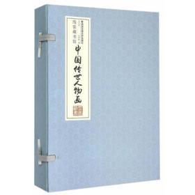 线装藏书馆:中国传世人物画(全4册)