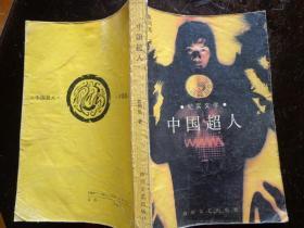 """中国超人 纪实文学 巖新与作者、海灯法师与巖新合影 上篇:现实中的神话?还是神话中的现实?下篇:既是现实中的神话,更是神话中的现实!——中国""""超人""""目击述异"""