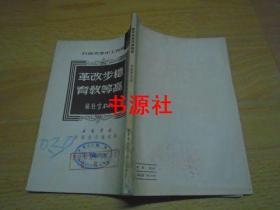 稳步改革高等教育(北京师范大学馆藏)